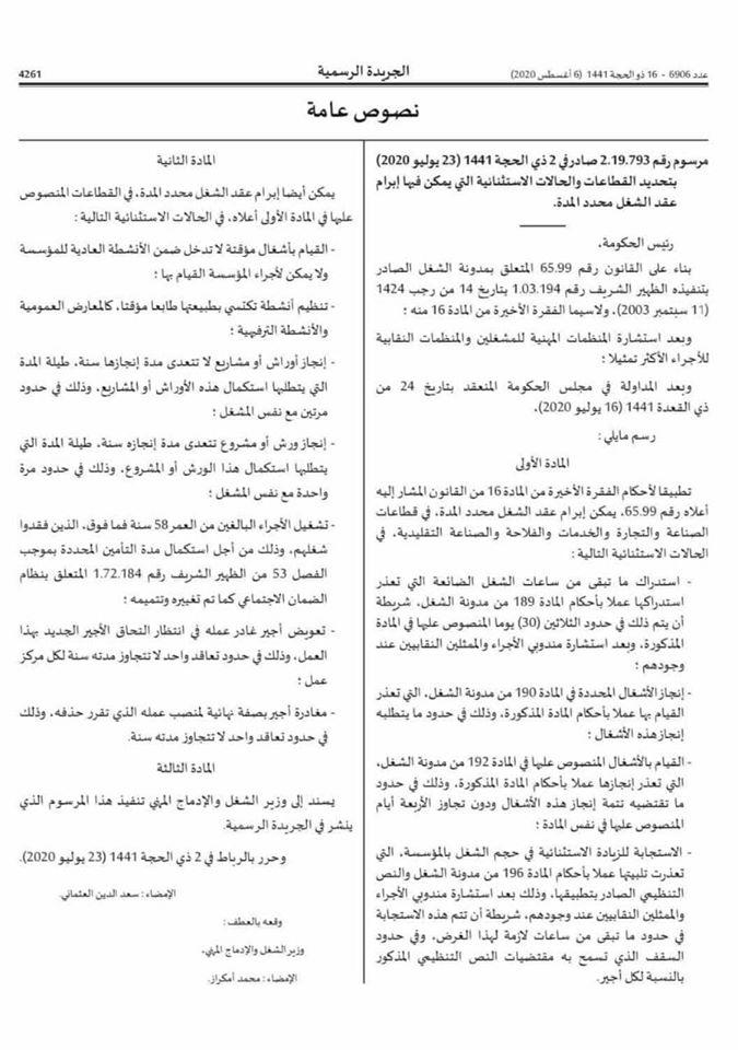 Projet de décret n°2.19.793 - mohamadi el yacoubi